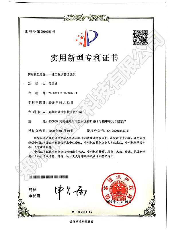 一种工业设备买比赛机专利证书